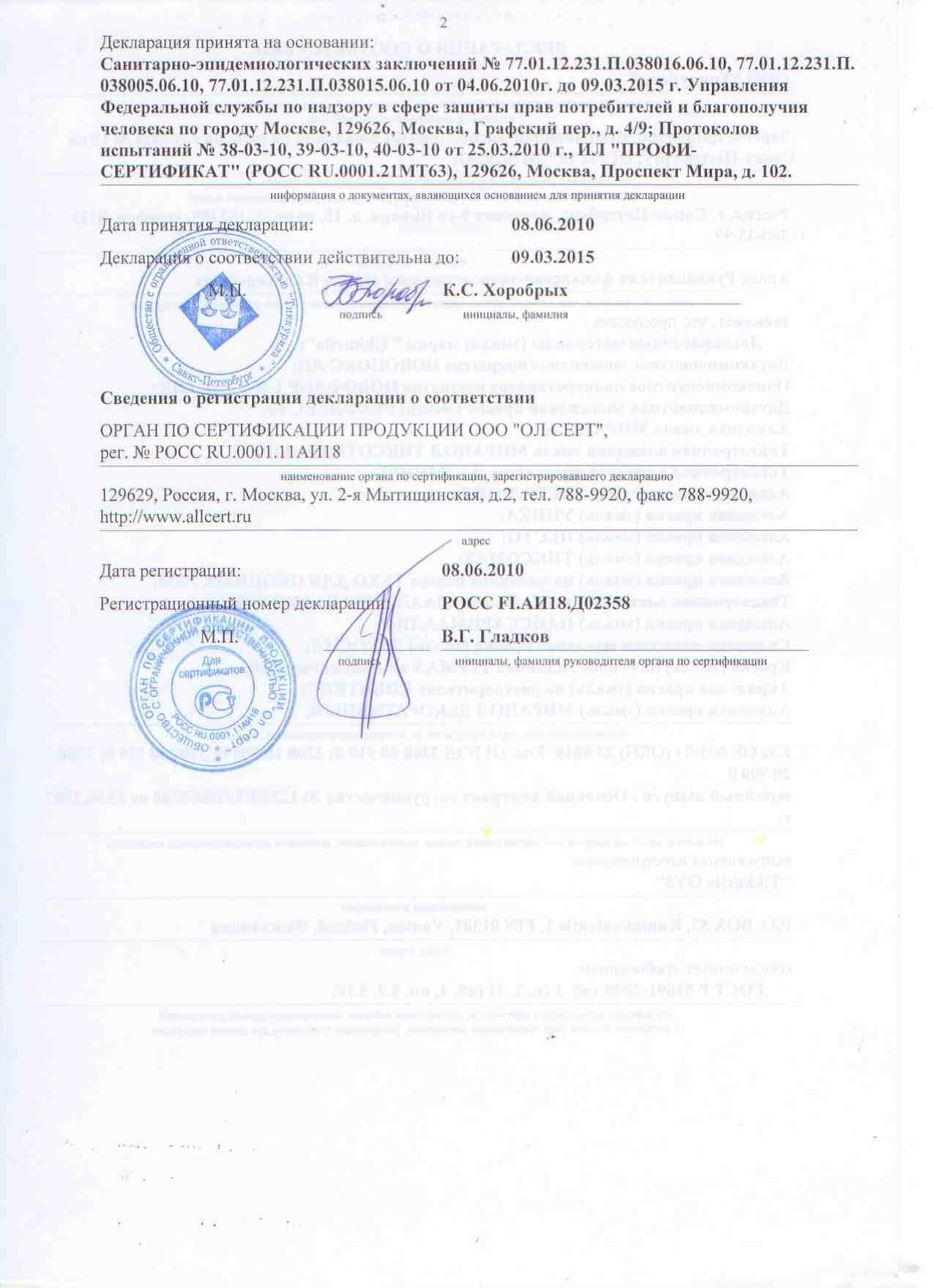 Сертификат на материал Tikkurila