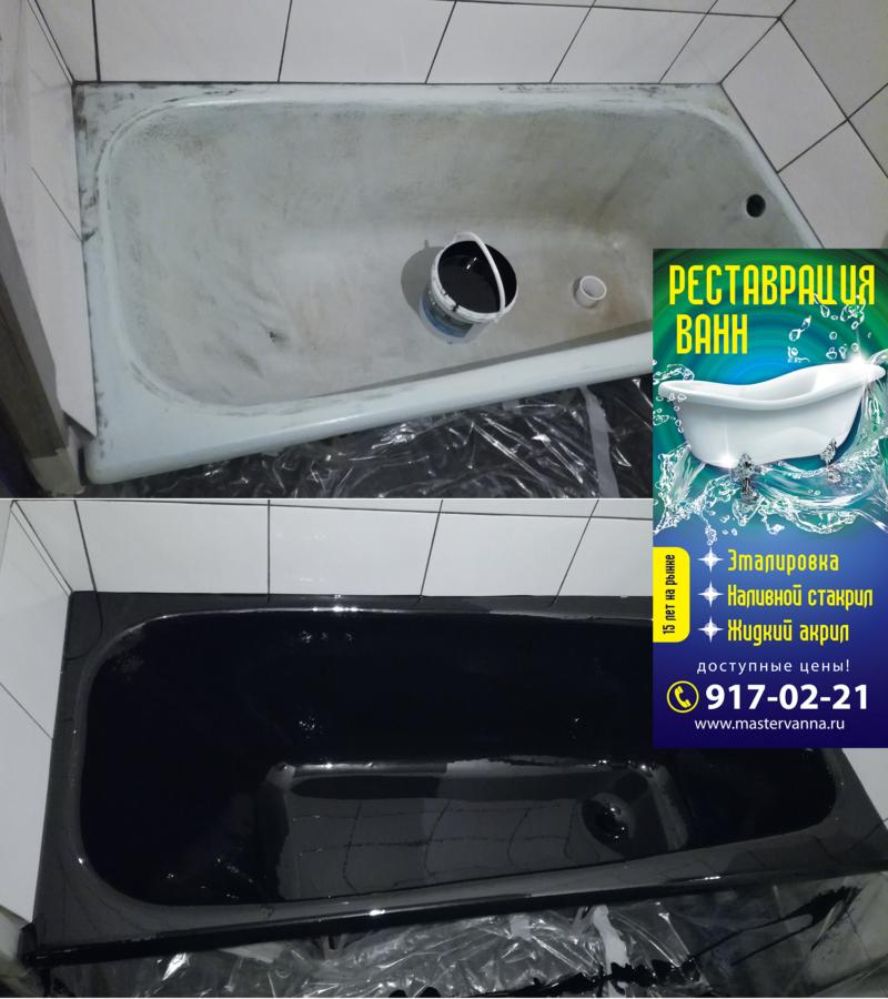 Реставрация ванны шунгитом