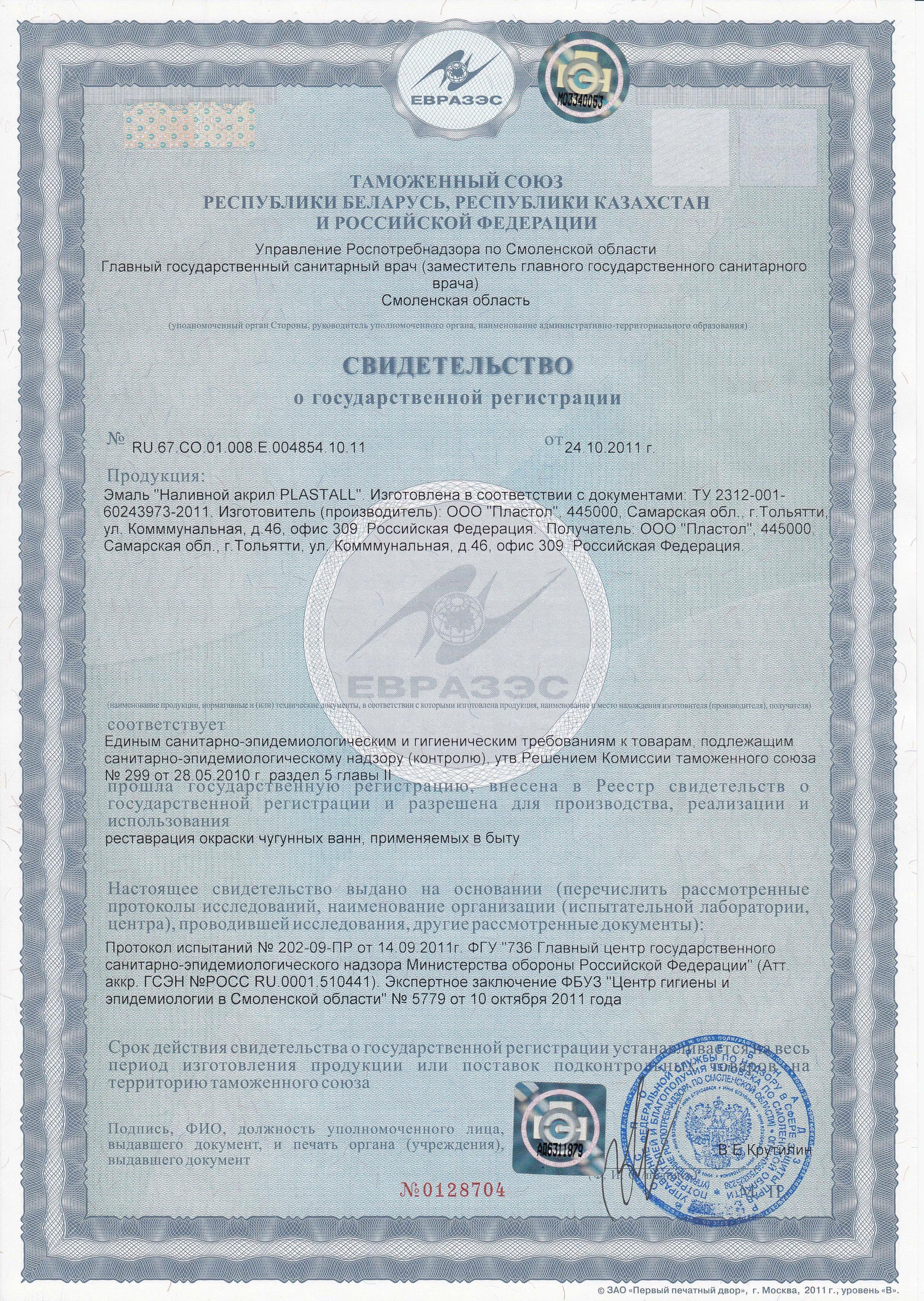 Сертификат на материал Пластолл