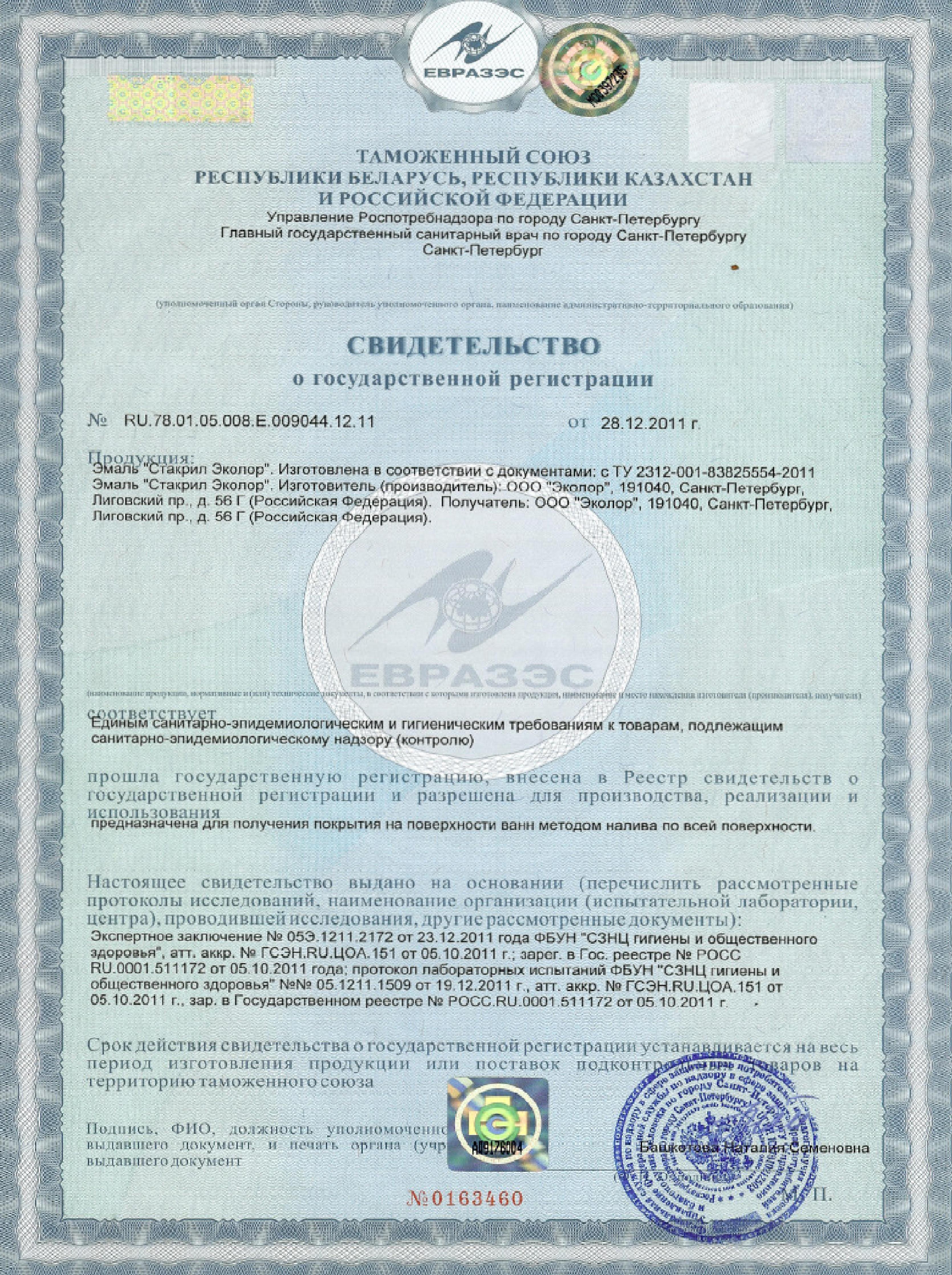 Сертификат на материал Стакрил