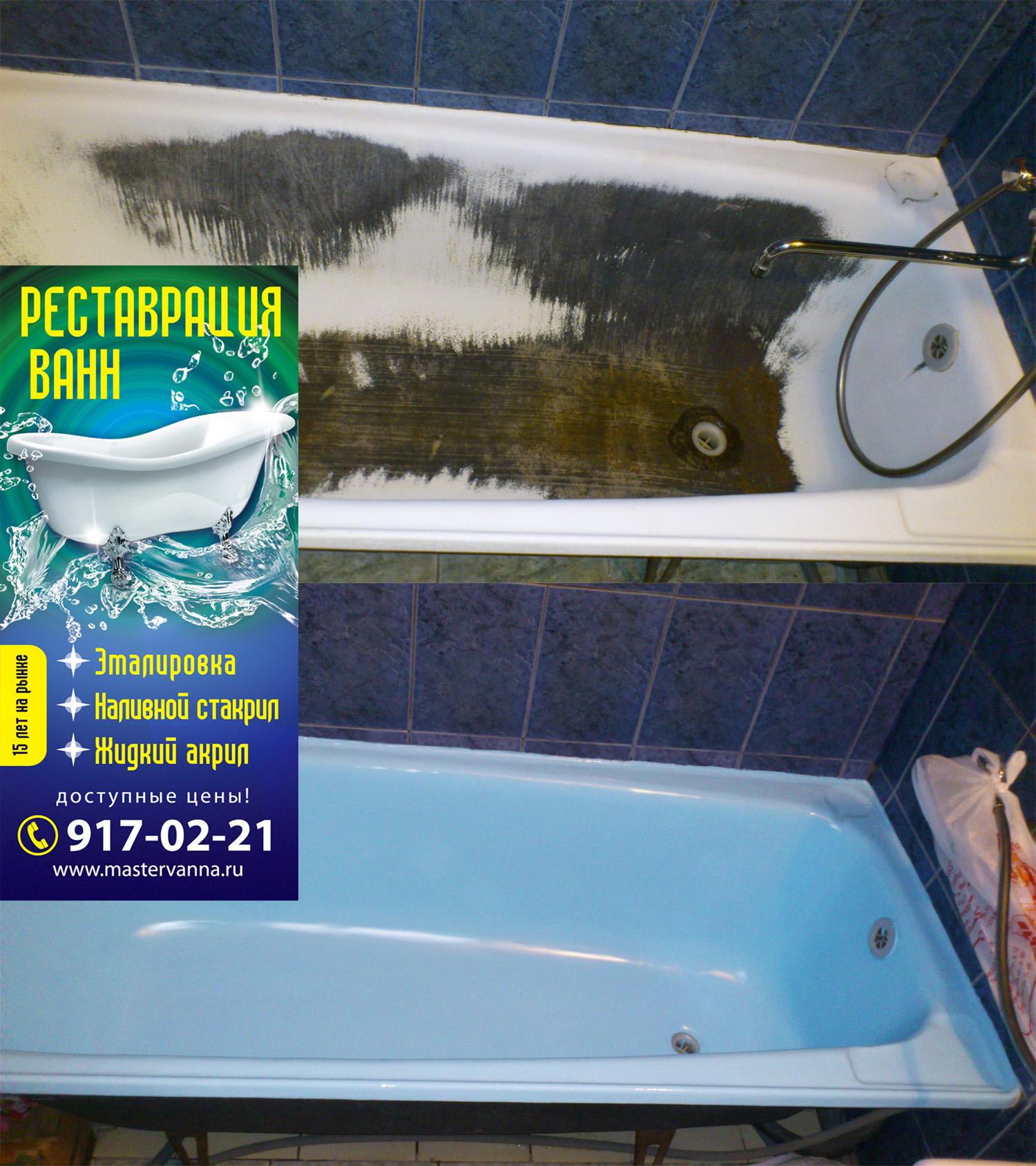 Восстановить эмаль стальной ванны своими руками 74