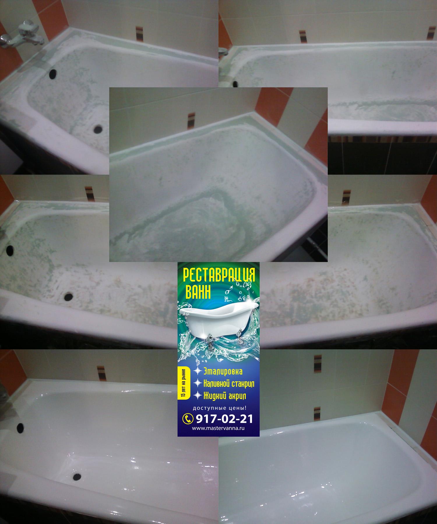 Реставрация ванн стакрилом глазами мастера по реставрации